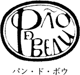 カフェ・ド・ボウとパン・ド・ボウ